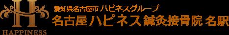 名古屋ハピネス鍼灸接骨院 名駅